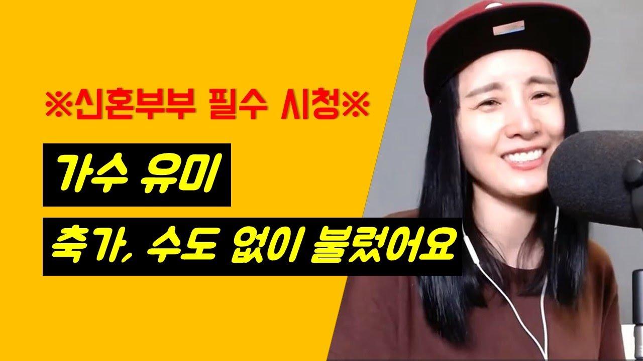 유미의 축가 추천곡은?!  축가로 이어진 인연♥ feat. 경조사축가는유미