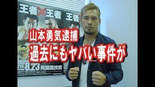 元総合格闘技選手山本勇気が逮捕。過去にもヤバイ事件が