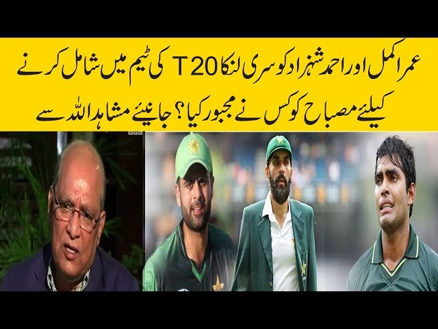 Mushahid Ullah told about Who forced Misbah to choose Umar akmal and Ahmed Shehzad for Sri Lanka T20