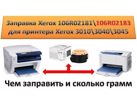 #102 Заправка картриджа Xerox 106R02181 \ 106R02183 для  принтера Xerox 3010 \ 3040 \ 3045   ОБЗОР