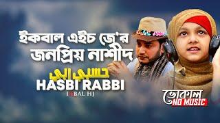 Hasbi Rabbi ᴴᴰ - Iqbal Hossain Jibon |Vocal Version with English Subtitle | Bangla Islamic Song