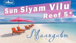 Обзор отеля Sun Siyam Vilu Reef 5 на Мальдивских островах