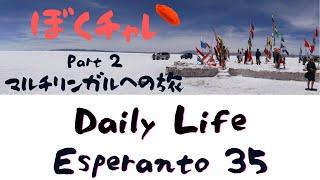 DuolingoでEsperanto #35 久々の「Daily Life」カテゴリ!どれだけ覚えてるかな~?