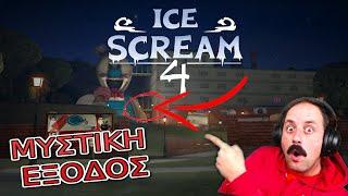 ICE SCREAM 4 ΒΡΗΚΑ ΜΥΣΤΙΚΗ ΕΞΟΔΟ ΑΠΟ ΤΟ ΕΡΓΟΣΤΑΣΙΟ ΤΟΥ ROD ΘΑ ΚΑΝΩ ESCAPE Η ΟΧΙ ?!