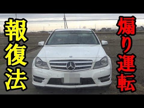 DQN車の危険な「あおり運転」の車を、180日間の免許停止にさせる方法