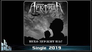 АрктидА - Небо держит нас (2019) (Symphonic Metal)