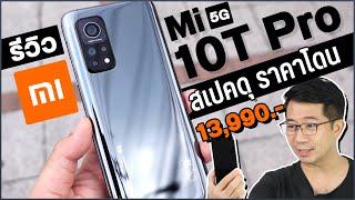 รีวิว Mi 10T Pro🔥 มือถือ 5G สเปคดุ กล้องเด่น 108 ล้าน ในราคา 13,990 บาท ❗❗