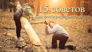 Как фотографировать детей. 15 советов.(Как фотографировать детей на улице. В видео я даю 15 рекомендаций о том, как улучшить ваши фотографии для..., 2015-04-02T10:38:42.000Z)