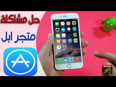 حل مشكلة تحميل التطبيقات في الايفون داخل متجر ابل app store