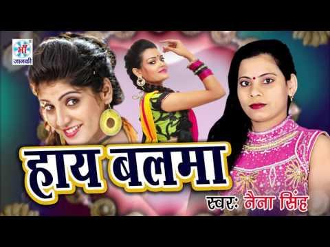 लागत नइखे मनवा {पूर्वी } @New Original Bhojpuri Lokgeet 2017 || Naina Singh