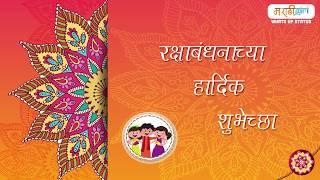 Rakshabandhan Special | Whatsapp Marathi Status | Marathigiri