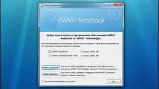 Активация SMART Notebook после пробного периода на досках SMART Board 400