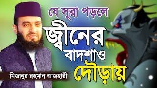 যে সূরা পড়লে জ্বীন পালিয়ে যায় | Jin Theke Bachar Upay | Mizanur Rahman Azhari | Bangla Waz