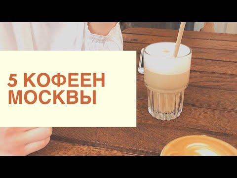5 лучших кофеен в Москве// Вкусный кофе и уют