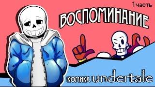 Воспоминание ( комикс Undertale 1 часть)