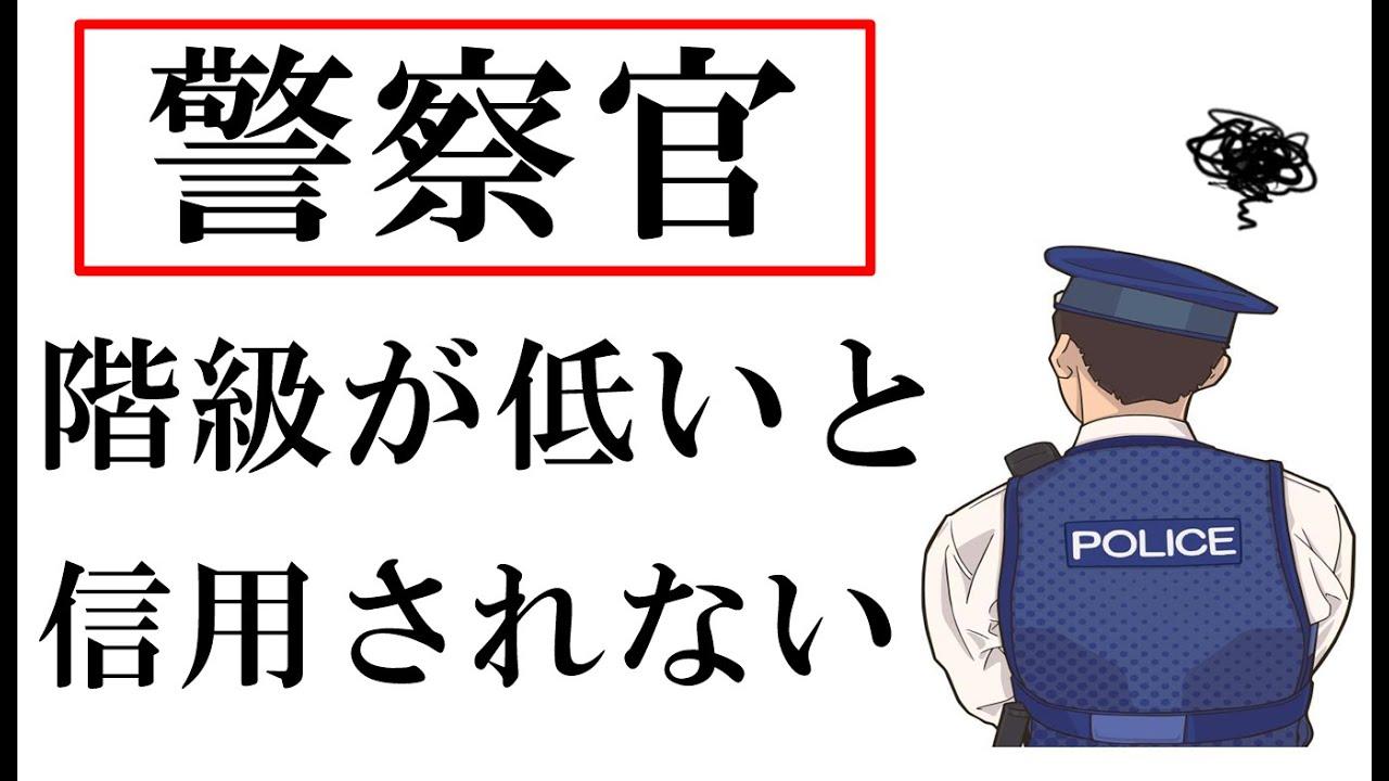 警察官時代に階級をバカにされて気付いた『面接のコツ』