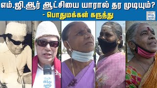 tn-people-about-mgr-mgr-33-m-g-ramachandran-hindu-tamil-thisai