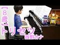 【8歳】トリセツ/西野カナ 映画「ヒロイン失格」主題歌