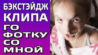 КАТЯ КЛЭП (Kate Clapp) БЭКСТЭЙДЖ КЛИПА АРИНЫ ДАНИЛОВОЙ