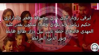Hatim Ammor - Viva Morocco Lyrics ( حاتم عمور (ڤيڤا موروكو كلمات