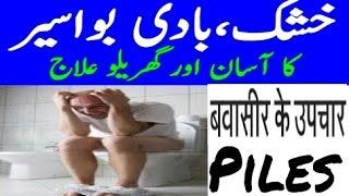 bawaseer ka ilaj in urdu hindi khushk badi bawaseer