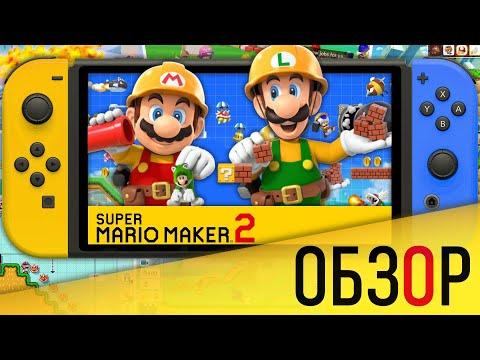 БЕСКОНЕЧНОЕ УДОВОЛЬСТВИЕ! - Обзор Super Mario Maker 2