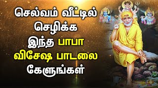 SAIBABA DOUBLES YOUR INCOME FROM NOW | sai baba powerful devotional song | most popular baba song