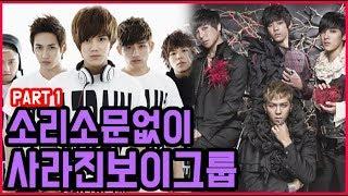 소리소문 없이 사라진 보이그룹 Part #1  - Missing Boy Group Part #1