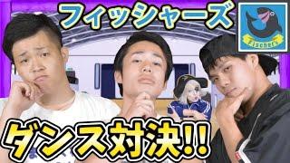 #2【フィッシャーズ】ンダホ&ザカオ大活躍!WiiFitUダンス対決!【Gam…