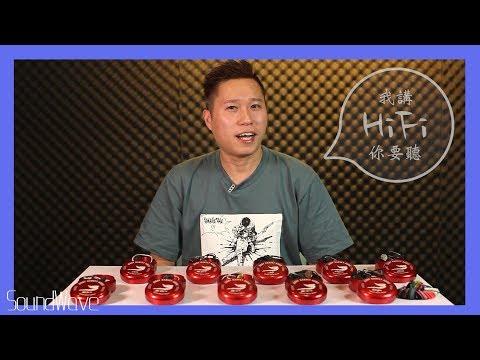 【我講HIFI你要聽】JH Audio 傳奇 - 個人訂製(CM)耳機簡介