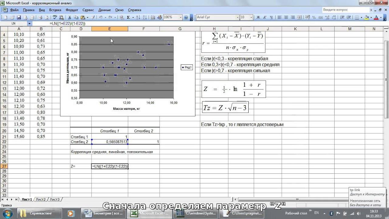 Программа для корреляционного анализа скачать бесплатно