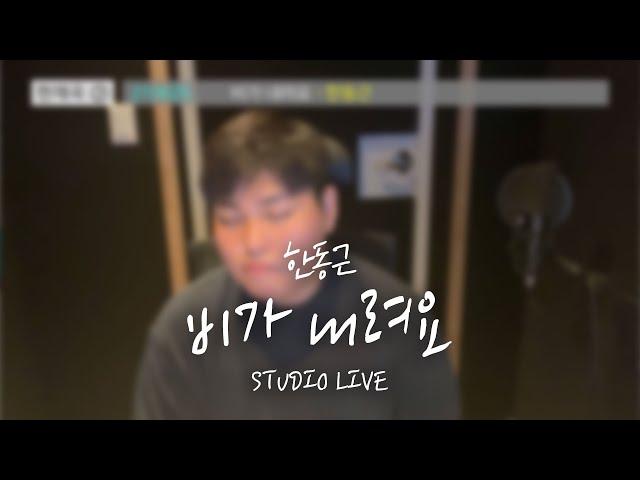 한동근 (Han Dong Geun) '비가 내려요 (Rain Falls)' STUDIO LIVE