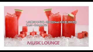 여름아 부탁해 - 에이션(feat.이수빈,하이틴) 외1