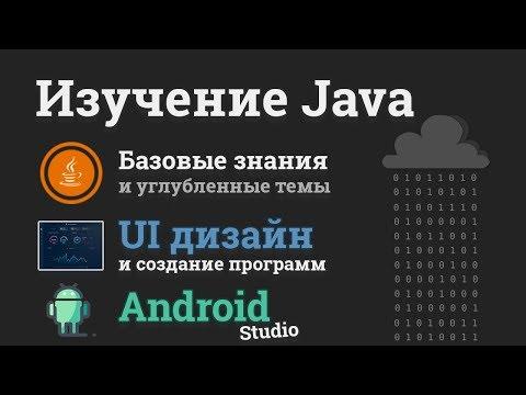 Видеокурс по Java и Андроид   Презентация курса