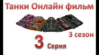 Танки Онлайн фильм - 3 Сезон 3 Серия
