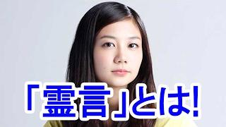 清水富美加さんの「幸福の科学」の守護霊インタビュー(霊言)とは!驚...