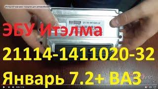 Распаковка ➜ Блок управления двиг. ЭБУ Итэлма 21114-1411020-32 Январь 7.2+ ВАЗ прошивка A204DP5
