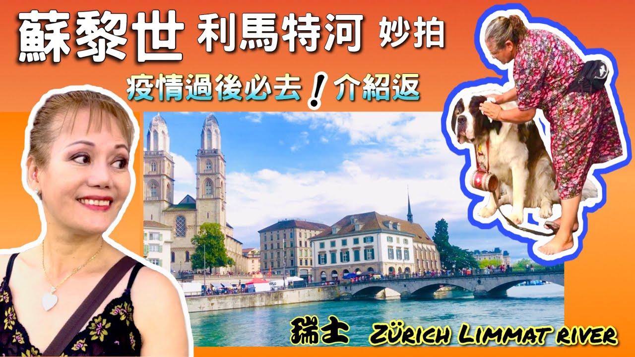【蘇黎世🇨🇭利馬特河】疫情過後✌️必去👉介紹返🔹妙拍 ~ Zurich Limmat river~18/09/20【🇨🇭瑞士kit姐*】瑞士生活點滴篇73*