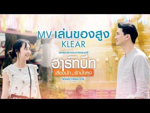 """[Official MV] """"เล่นของสูง"""" - KLEAR (OST. ฮาร์ทบีท...เสี่ยงนักรักมั้ยลุง) - วันที่ 28 Nov 2019"""