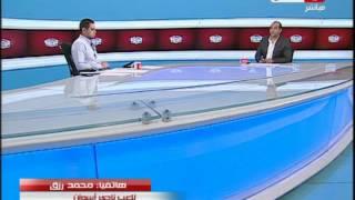كورة كل يوم | محمد رزق لاعب نادي أسوان: نقطة من بطل الدوري حاجة كويسة