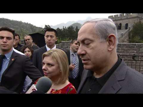 PM Netanyahu Visits the Great Wall of China