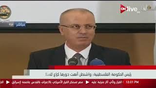 رئيس الوزراء الفلسطيني لترامب: أنت غير نزيه وفقدت مصداقيتك كراعٍ للسلام