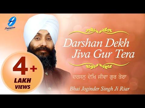 Darshan Dekh Jiva Gur Tera - Bhai Joginder Singh Ji Riar - New  Shabad Gurbani Kirtan