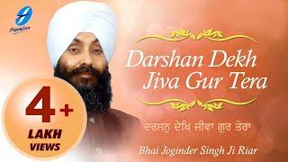 Darshan Dekh Jeevan Gur Tera - Bhai Joginder Singh Riar Ludhiana Waley Shabad Gurbani Kirtan Video