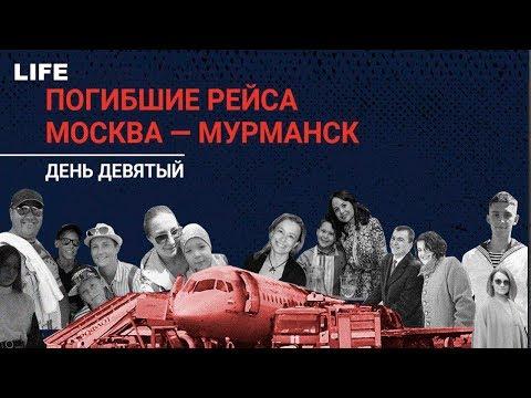 Погибшие рейса Москва — Мурманск. День девятый.