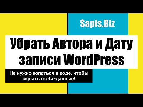 Как убрать Автора и Дату записи на любом шаблоне WordPrss - WP Meta and  date remover