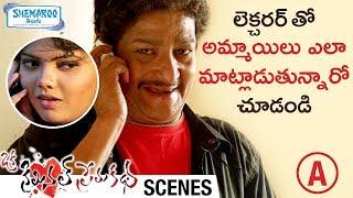 Girls Teasing CHEMISTRY Lecturer | Oka Criminal Prema Katha Telugu Movie Scenes | Shemaroo Telugu