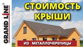 Сколько стоит крыша из металлочерепицы Grand Line в разных покрытиях?(, 2017-05-26T09:59:24.000Z)