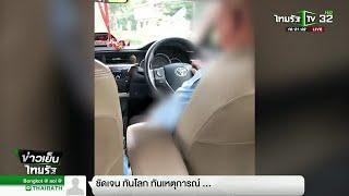 ล่าแท็กซี่หื่นช่วยตัวเองโชว์สาวสอง | 17-10-61 | ข่าวเย็นไทยรัฐ