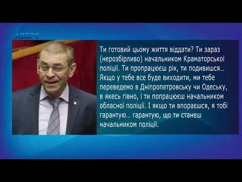Андрій Портнов оприлюднив
